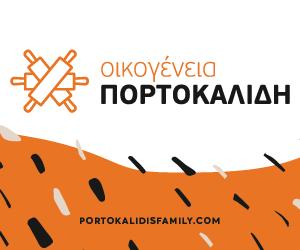 Οικογένεια Πορτοκαλίδη